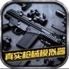 真实枪械模拟器 1.0.7