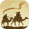 寻梦丝路ios下载-寻梦丝路 v1.0.8 苹果版