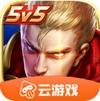 王者荣耀云游戏手游下载_王者荣耀云游戏 v3.8.1.962101 安卓版