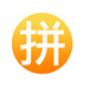 广东话输入法(粤语输入法) 1.0 官方版
