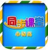 小初高同步课堂ios下载-小初高同步课堂 v1.0.8 苹果版